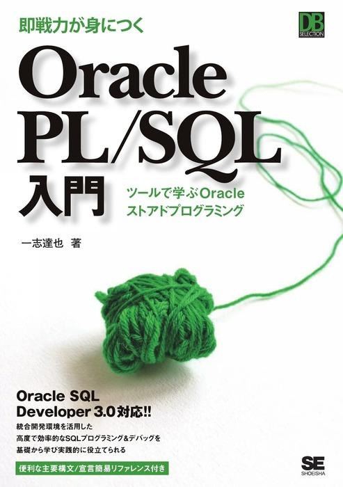 即戦力が身につくOracle PL/SQL入門拡大写真
