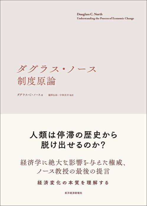 ダグラス・ノース 制度原論拡大写真