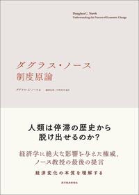 ダグラス・ノース 制度原論-電子書籍