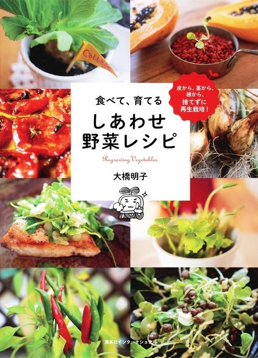 皮から、茎から、根から、捨てずに再生栽培! 食べて、育てる しあわせ野菜レシピ(集英社インターナショナル)拡大写真