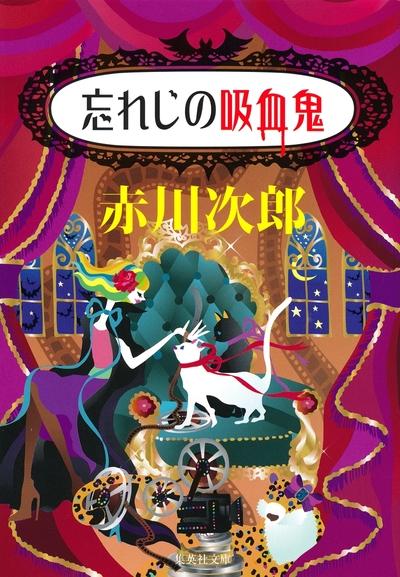 忘れじの吸血鬼(吸血鬼はお年ごろシリーズ)-電子書籍