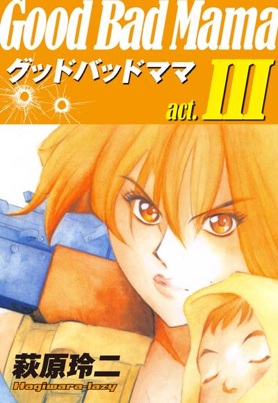 グッドバッドママ(3)-電子書籍