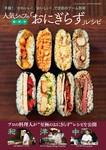 人気シェフの和・洋・中「おにぎらず」レシピ-電子書籍
