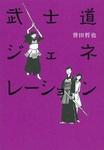 武士道ジェネレーション-電子書籍