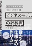 ビジネスモデルの教科書【上級編】―競争優位の仕組みを見抜く&構築する-電子書籍