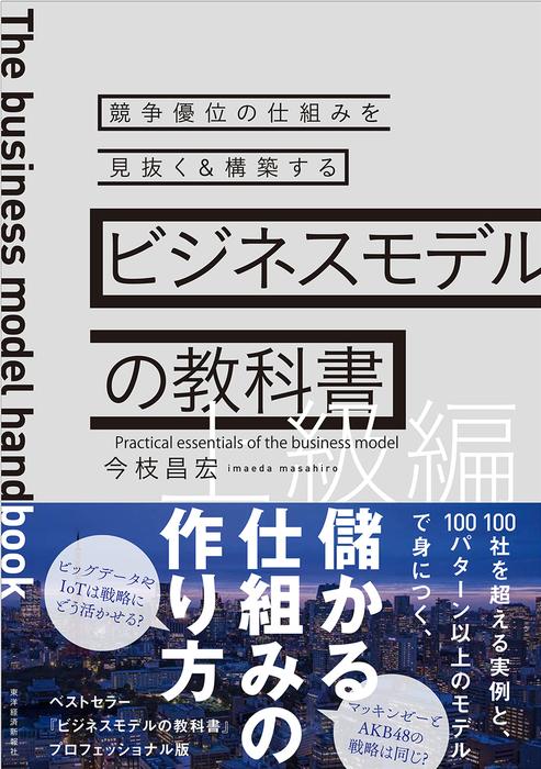 ビジネスモデルの教科書【上級編】―競争優位の仕組みを見抜く&構築する拡大写真
