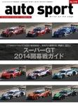 AUTOSPORT No.1378-電子書籍