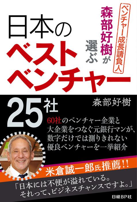 森部好樹が選ぶ日本のベストベンチャー25社-電子書籍-拡大画像