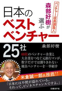 森部好樹が選ぶ日本のベストベンチャー25社-電子書籍
