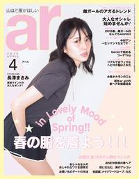 ar 2015年 04月号