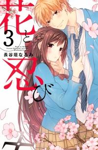 花と忍び 分冊版(3)