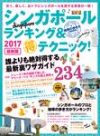 地球の歩き方MOOK シンガポール ランキング&マル得テクニック! 2017-電子書籍