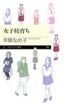 女子校育ち-電子書籍