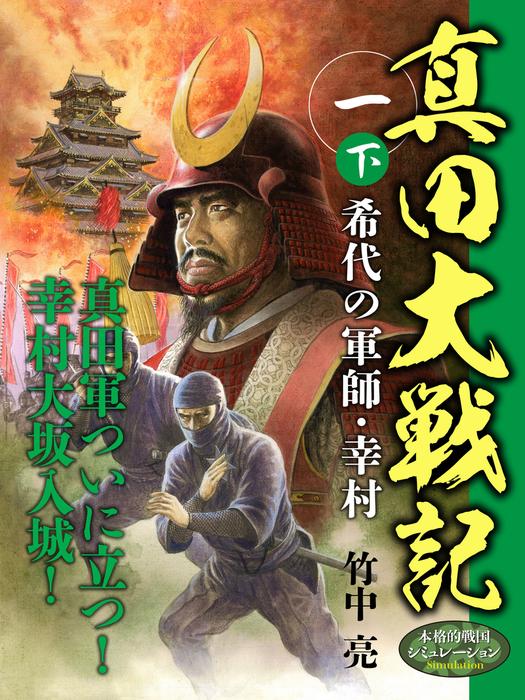 真田大戦記 一 下 希代の軍師・幸村-電子書籍-拡大画像