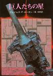 巨人たちの星-電子書籍