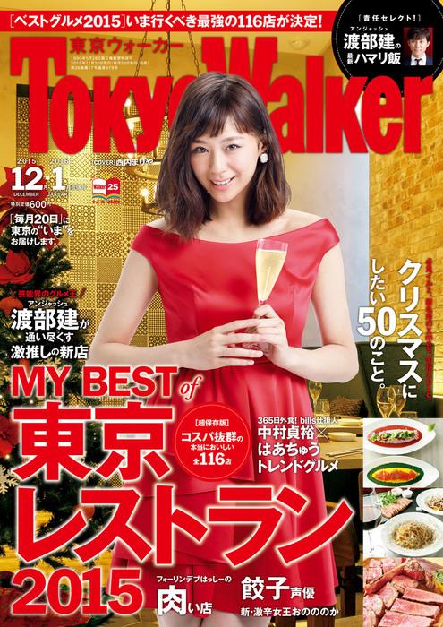 TokyoWalker東京ウォーカー 2015 12月・2016 1月合併号拡大写真