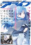 【電子版】月刊コミックアライブ 2017年6月号