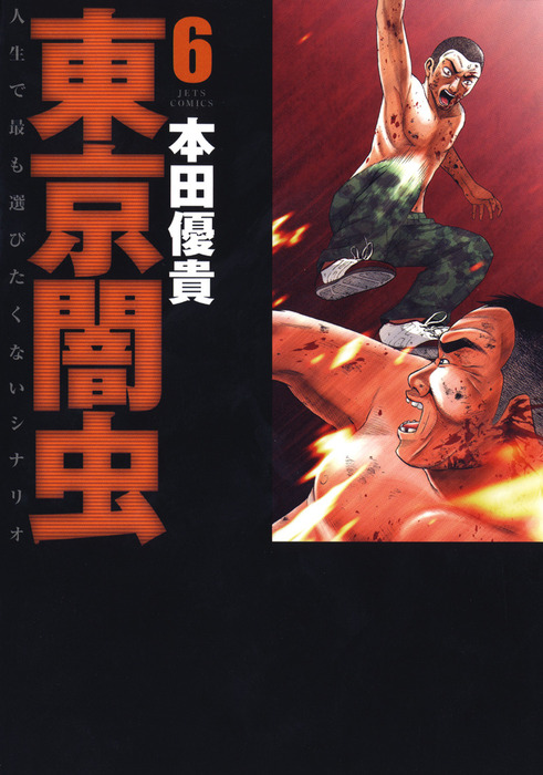 東京闇虫 6巻拡大写真
