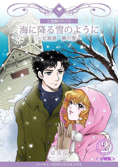 海に降る雪のように~北海道・夢の家~【分冊版】 2巻拡大写真