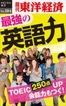 最強の英語力―週刊東洋経済eビジネス新書No.104