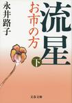流星 お市の方(下)-電子書籍