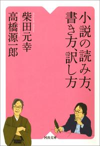 小説の読み方、書き方、訳し方
