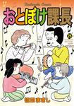 おとぼけ課長 26巻-電子書籍