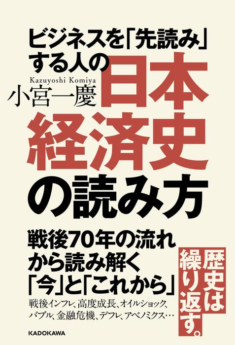 ビジネスを「先読み」する人の日本経済史の読み方拡大写真