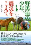 野馬追の少年、震災をこえて-電子書籍