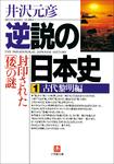 逆説の日本史1 古代黎明編/封印された「倭」の謎-電子書籍