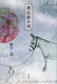 無名亭の夜-電子書籍