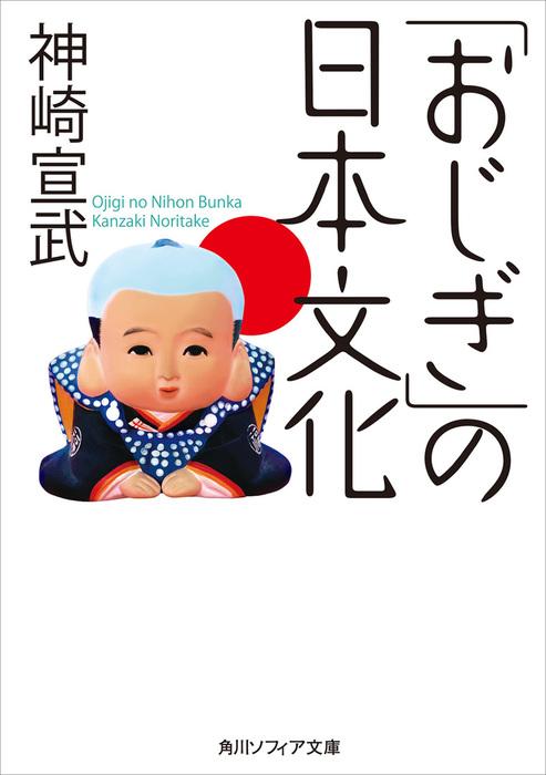 「おじぎ」の日本文化拡大写真