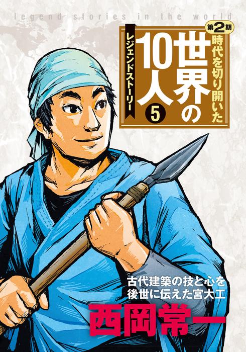 第5巻 西岡常一 レジェンド・ストーリー拡大写真