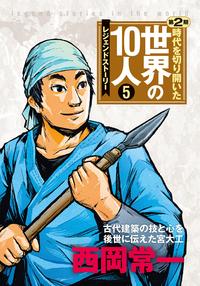 第5巻 西岡常一 レジェンド・ストーリー-電子書籍