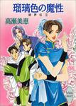 瑠璃色の魔性 破界伝(3)-電子書籍
