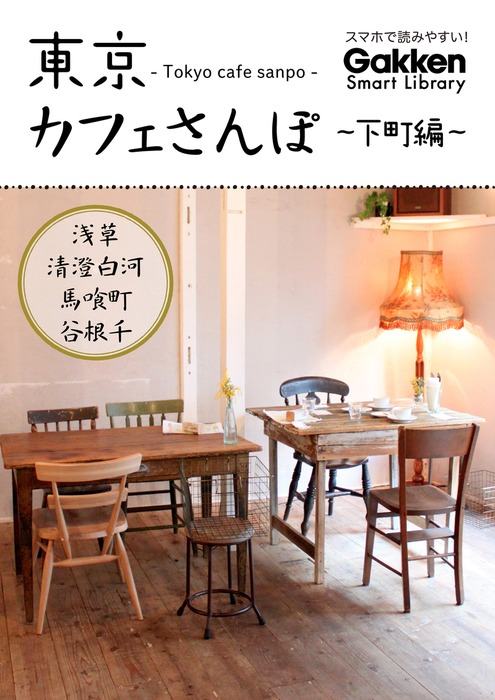 東京カフェさんぽ 下町編-電子書籍-拡大画像