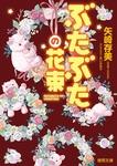 ぶたぶたの花束-電子書籍