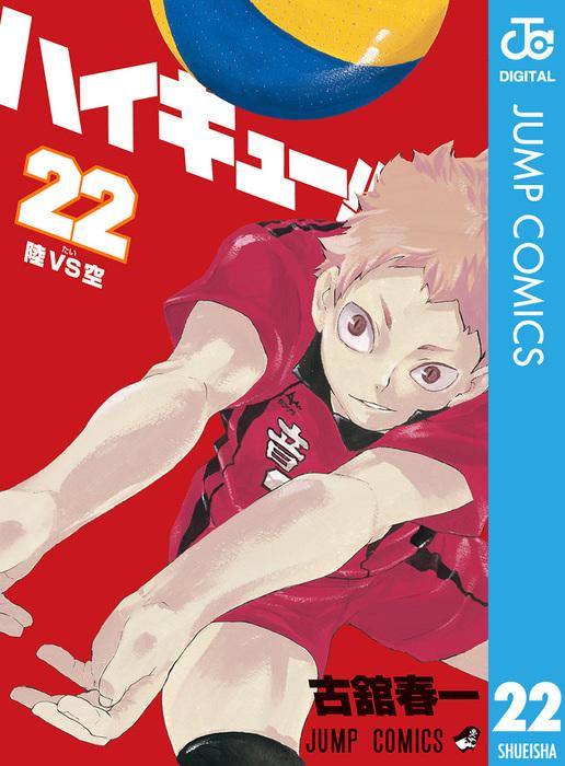 ハイキュー!! 22-電子書籍-拡大画像
