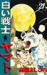 白い戦士ヤマト 第21巻-電子書籍