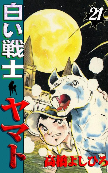 白い戦士ヤマト 第21巻-電子書籍-拡大画像