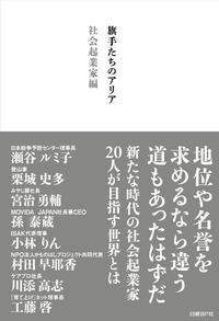 旗手たちのアリア 社会起業家編-電子書籍