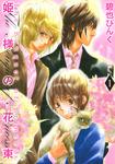 姫様の花束 (1)-電子書籍