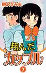 翔んだカップル(7)-電子書籍