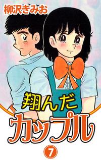翔んだカップル(7)