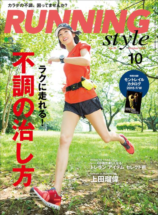 Running Style(ランニング・スタイル) 2015年10月号 Vol.79拡大写真