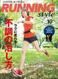 Running Style(ランニング・スタイル) 2015年10月号 Vol.79