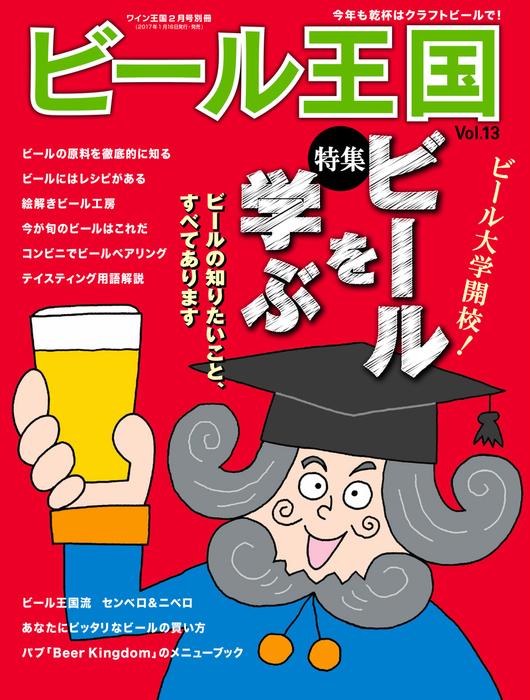ビール王国 Vol.13 2017年 2月号拡大写真