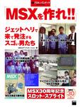 MSXを作れ!! ジェットヘリで来て発注するスゴい男たち 週刊アスキー・ワンテーマ-電子書籍