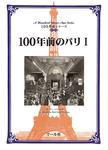 100年前のパリ(1)-電子書籍