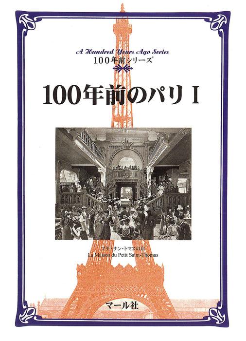 100年前のパリ(1)-電子書籍-拡大画像